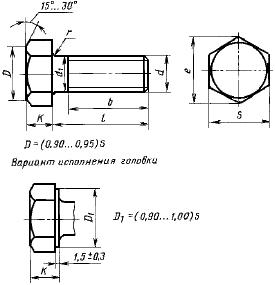 7805-80, (DIN 931, 933)
